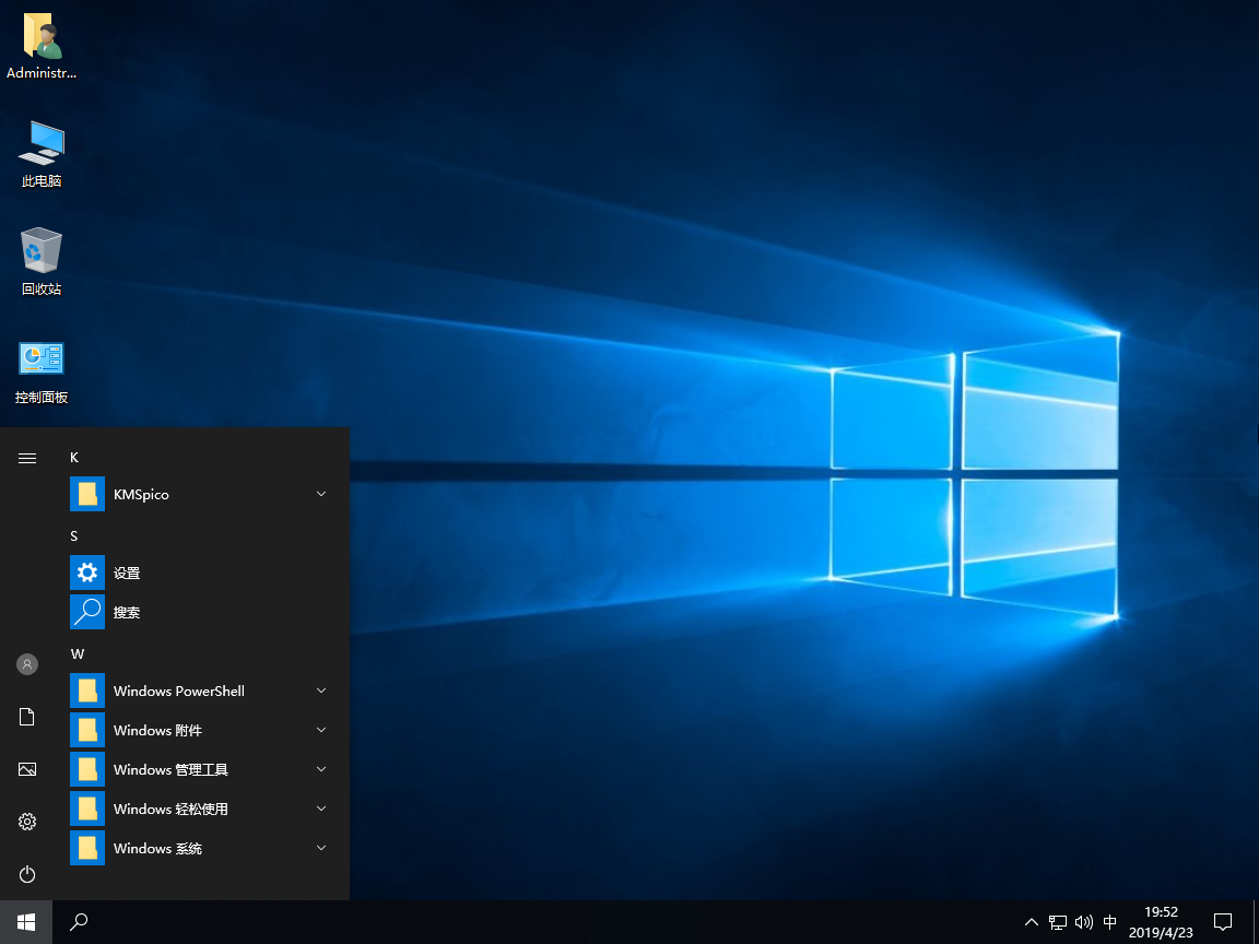 window10企业长期服务版(1)