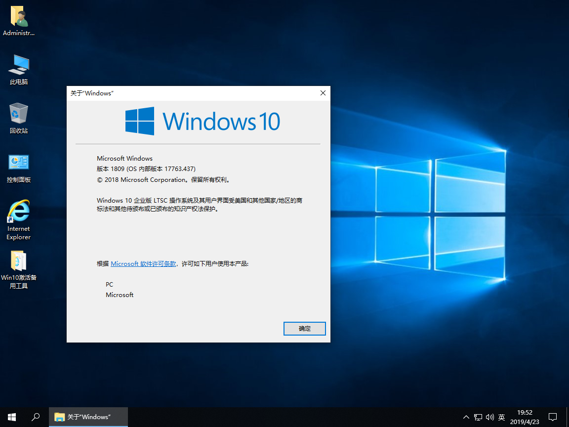 window10企业长期服务版(2)